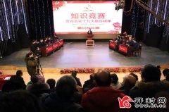 """城乡一体化示范区工商分局举办贯彻落实""""十九大""""精神知识竞赛"""