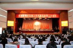 扶沟县十五届人大二次会议隆重开幕