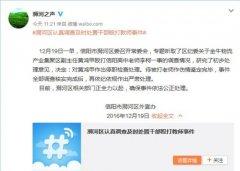 河南一官员殴打高中老师 官方表态依法公正处理