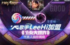 YG歌手李夏怡LeeHi加盟《节奏大爆炸》代言人由你揭晓