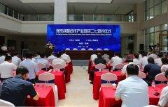 二七区签约10个豫京战略合作项目