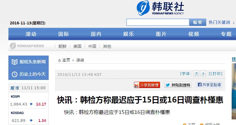 快讯:韩检方称最迟应于15日或16日调查朴槿惠