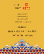 """亮瞎眼!故宫定制""""帝王范""""手机 售价19999"""