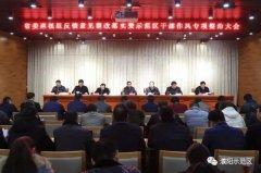 示范区召开省委巡视组反馈意见整改落实暨示范区干部作风专项整治会议