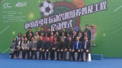 中国青少年运动兴趣培养普及工程启动仪式在郑州举行