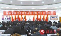 省委第四巡视组巡视驻马店市工作动员会召开