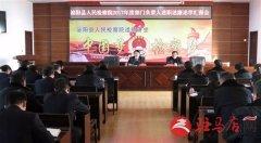 泌阳县检察院召开部门负责人述职述廉述学汇报会