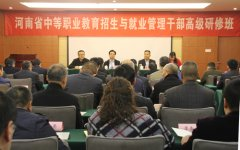 省教育厅举办全省中职教育招生与就业管理干部高级研修班