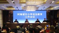 2017年全省中小学安全教育工作会议召开