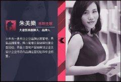 凤凰观察 | 朱美乐:五月,向中国品牌问好!