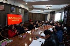 《固始县齐山镜湖生态文化旅游区总体规划》评审会在郑州召开