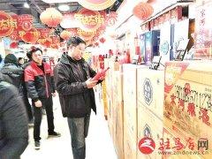 检查春节市场   保障食品安全