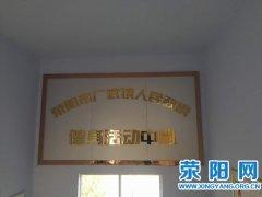 广武镇乡镇健身中心落成使用