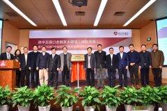 清华大学中国保险与养老金研究中心揭牌成立仪式