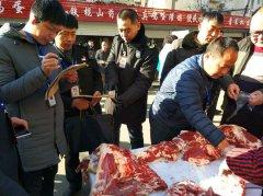 多部门联合执法集中对卫东区开展肉及肉制品专项督导检查