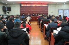 """全区村(社区)""""两委""""换届选举工作会议召开"""