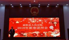 泌阳县法院举行2018年春节团拜会
