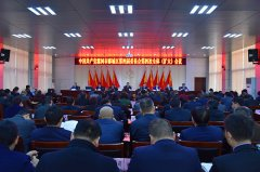 中国共产党漯河市郾城区第四届委员会第四次全体会议召开