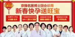 京豫名医博士团会诊周 长江医院新春快孕送旺宝