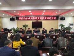 县农业局召开创建文明单位动员会