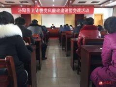 泌阳县卫计委召开党风廉政建设暨党课活动