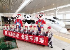 郑蓉高铁开通 郑州到成都每天9对高铁