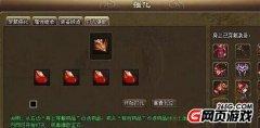 616wan《屠龙传说》玩转宝石镶嵌系统