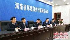 河南省1月份生态补偿情况发布 郑州支偿金额最多