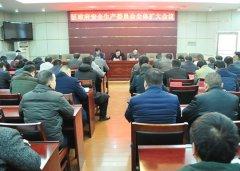 区政府安全生产委员会全体扩大会议召开