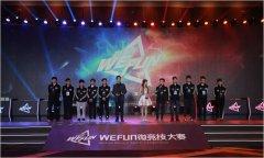 2016WEFUN微竞技大赛全国总决赛落幕 冠军花落DLG战队