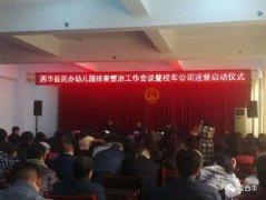 西华县召开民办幼儿园排查整治工作会议暨校车运营公司启动仪式