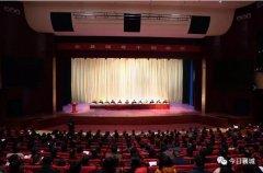 襄城县召开全县领导干部会议