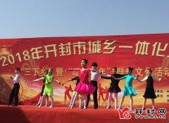 """示范区""""三下乡""""暨""""暖暖新年""""群众文化巡演走进杏花营农场"""