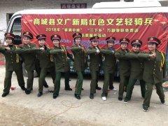 商城县文广新局红色文艺轻骑兵志愿服务有声有色