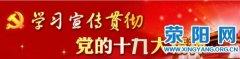 【学习贯彻十九大精神】广武镇各村组织学习贯彻十九大精神