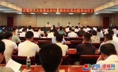 县人大常委会召开水污染防治法执法检查动员会