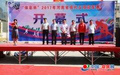 """""""体彩杯""""2017年河南省现代五项冠军赛在虞城举办"""