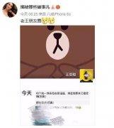 王思聪没有点评吴亦凡 那张朋友圈截图是假的
