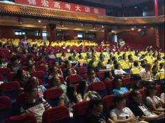 锦宏高考大讲堂:科学填志愿 高考更成功