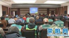 市园林中心举办冬季养护管理培训
