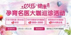 38女人节 健康月·郑州长江不孕不育医院联合北京名医大咖巡诊
