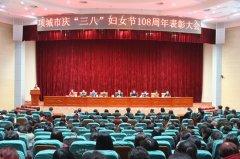 """我市召开庆""""三八""""节108周年表彰大会"""