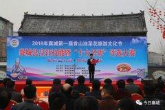 """襄城县烹饪技能暨""""十大名菜""""评选大赛拉开帷幕"""