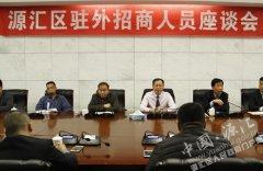 刘少宏主持召开驻外招商人员座谈会