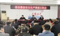 """县安委会三举措强化""""两会""""期间安全生产工作"""