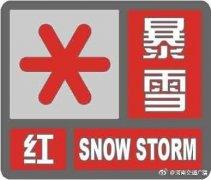 河南继续发布暴雪红色预警 请注意防范!
