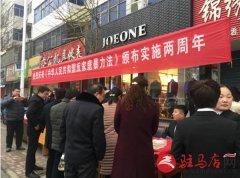 汝南法院联合多部门开展反家暴宣传活动