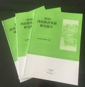 《2016河南教育发展研究报告》出版