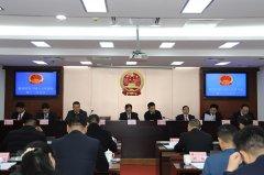 区人大常委会召开第十一次会议表决任免部分国家机关工作人员