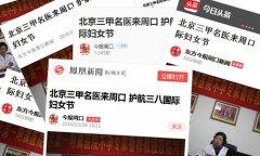 北京三甲名医莅临周口博爱医院 三八节为广大女性保驾护航